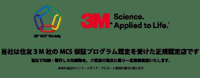 当社は住友3M社のMCS保証プログラム認定を受けた正規認定店です